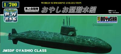 おやしお型潜水艦の画像 p1_1