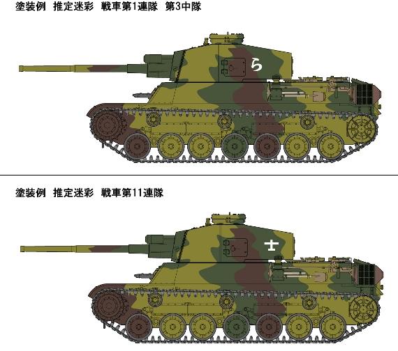 四式中戦車の画像 p1_15
