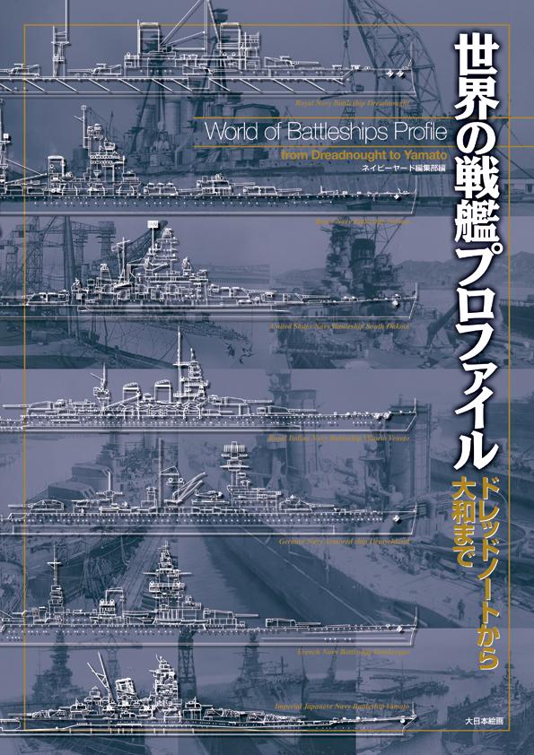 ドレッドノート (戦艦)の画像 p1_37