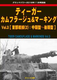 ティーガー カムフラージュ&マーキング Vol.3 [東部戦線(2):中期型 ...