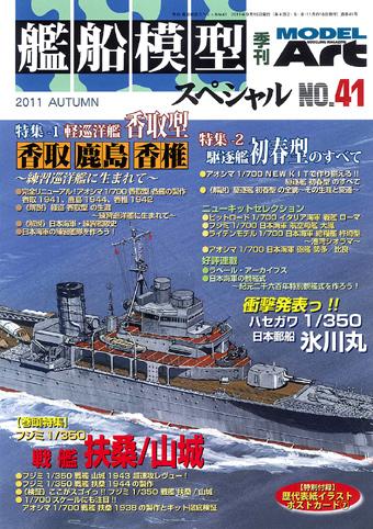 初春 (初春型駆逐艦)